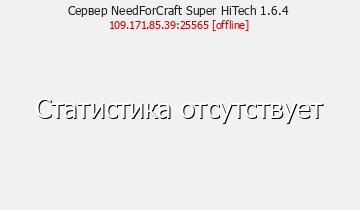 Сервер Minecraft NeedForCraft Super HiTech 1.6.4