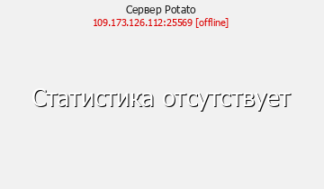 Сервер Minecraft Potato