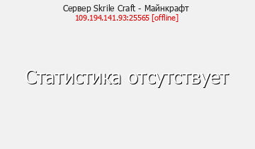 Сервер Minecraft Skrile Craft - Майнкрафт