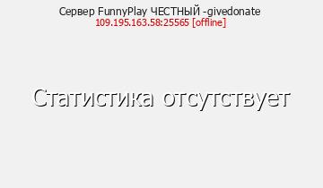 Сервер Minecraft FunnyPlay ЧЕСТНЫЙ -givedonate