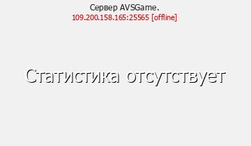 Сервер Minecraft AVSGame