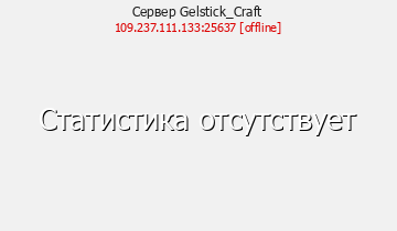 Сервер gelstick_craft
