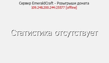 Сервер Minecraft EmeraldCraft - Розыгрыши доната