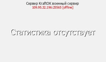 Сервер Minecraft KraftOK военный сервер