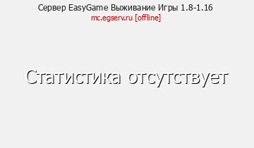 Сервер Minecraft EasyGame Выживание Игры 1.8-1.13