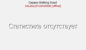 Сервер Minecraft Walking Dead