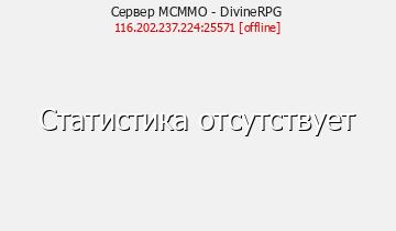 Сервер Minecraft MCMMO - DivineRPG