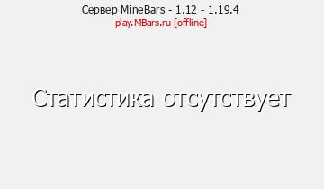 Сервер Minecraft MineBars - 1.8-1.12.2 ЛУЧШИЙ