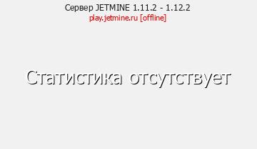 Сервер Minecraft JETMINE 1.11.2 - 1.12.2