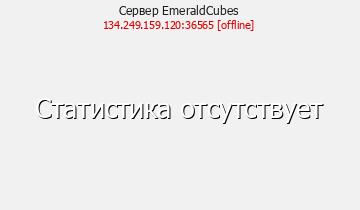 Сервер Minecraft EmeraldCubes