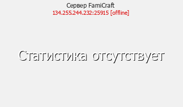 Сервер Minecraft FamiCraft