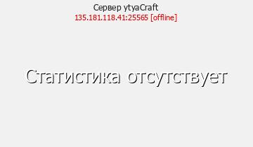 Сервер Minecraft ytyaCraft