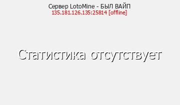Сервер Minecraft LotoMine - БЫЛ ВАЙП