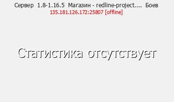 Сервер Minecraft RedLine 1.8 - 1.16.5