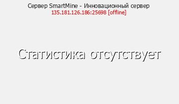 Сервер Minecraft SmartMine - Инновационный сервер