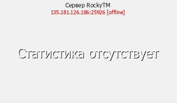 Сервер Minecraft RockyTM