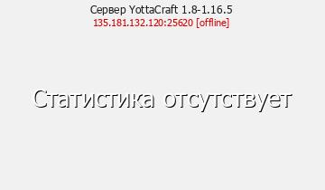 Сервер Minecraft YottaCraft 1.8-1.16.5