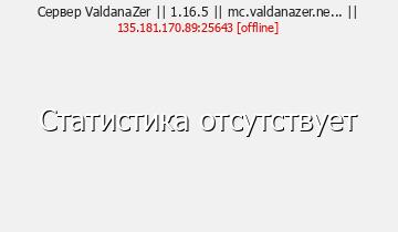 Сервер Minecraft VanillaLife