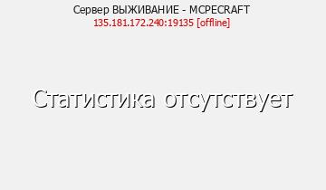 Сервер Minecraft ВЫЖИВАНИЕ - MCPECRAFT
