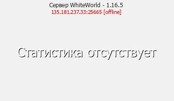 Сервер Minecraft WhiteWorld - 1.16.5
