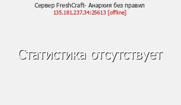 Сервер Minecraft FreshCraft- Анархия без правил