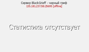 Сервер Minecraft BlackGrieff - черный гриф