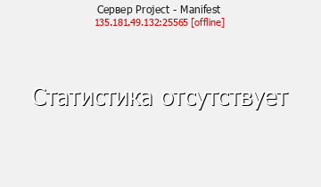Сервер Minecraft Project - Manifest