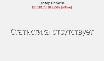 Сервер Minecraft Universe