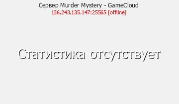 Сервер Minecraft Murder Mystery - GameCloud