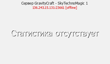 Сервер Minecraft GravityCraft 1.7.10-1.16.5