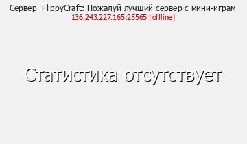 Сервер FlippyCraft