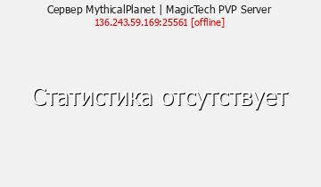 Сервер Minecraft MagicTech - MythicalPlanet
