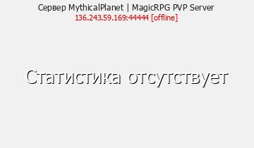 Сервер Minecraft MagicRPG - MythicalPlanet