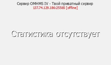Сервер Minecraft OMHMS IV - Твой приватный сервер