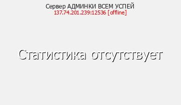 Сервер Minecraft АДМИНКИ ВСЕМ 1.0.5-1.0.9
