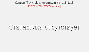 Сервер Minecraft NeverCraft 1.8-1.12