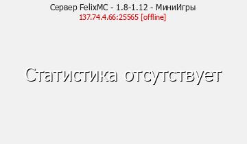 Сервер Minecraft FelixMC - 1.8-1.12 - МиниИгры