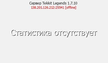 Сервер Minecraft Tekkit Legends 1.7.10