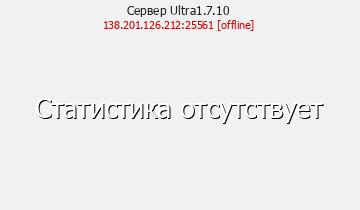 Сервер Minecraft Mc-Revolution.ru Ultra 1.7.10