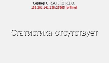 Сервер Minecraft Craftorio.com
