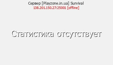 Сервер Minecraft [Playzone.in.ua] Survival