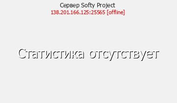 Сервер Minecraft Softy Project