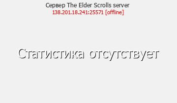 Сервер Minecraft The Elder Scrolls server