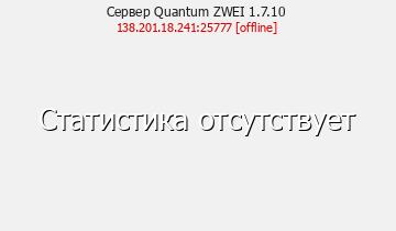 Сервер Minecraft Quantum ZWEI 1.7.10