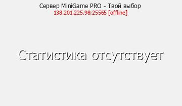 Сервер Minecraft MiniGame PRO - Твой выбор
