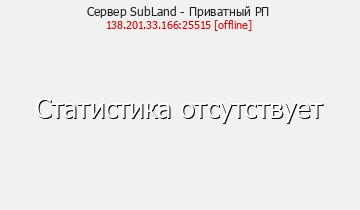 Сервер Minecraft SubLand - Приватный РП
