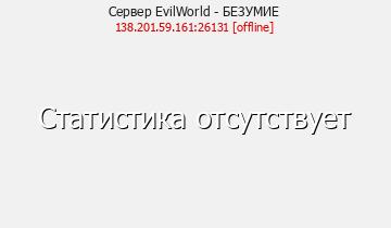 Сервер Minecraft EvilWorld - БЕЗУМИЕ