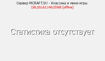 Сервер Minecraft MCRAFT.SU - Классика и мини игры