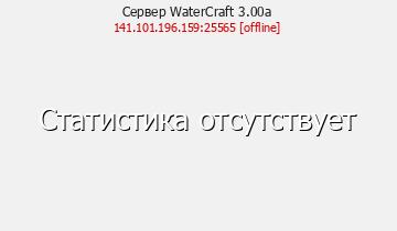 Сервер Minecraft WaterCraft 3.0