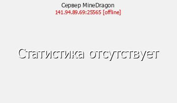 Сервер Minecraft MineDragon.ru